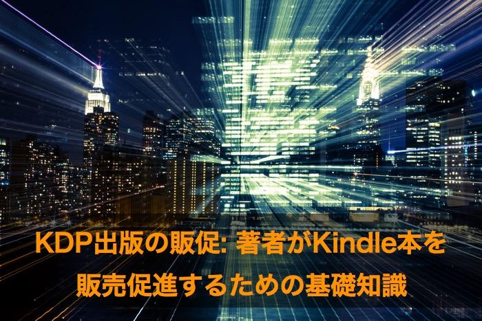 KDP出版の販促: 著者がKindle本を販売促進するための基礎知識