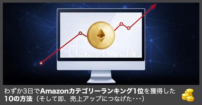 Amazonベストセラー の作り方 - 3日でカテゴリーランキング1位10の方法