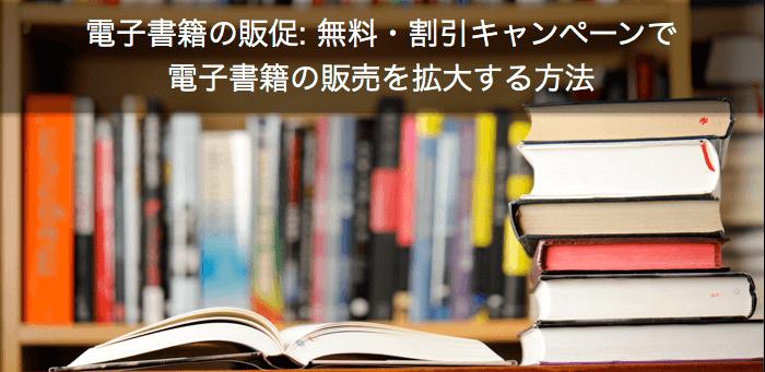 本の販促: 無料・割引キャンペーンで電子書籍の販売を拡大する方法